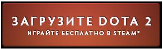 Страница Dota 2 в официальном магазине