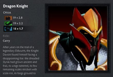 Dragon Knight Dota 2 во время пика