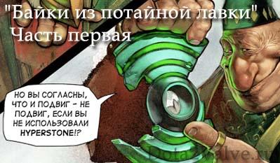 """""""Байки из потайной лавки"""" Первая часть официального комикса"""