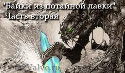 """""""Байки из потайной лавки"""" Часть вторая"""