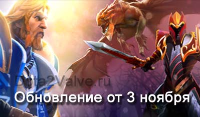Новые герои Dota 2 Dragon Knight и Omniknight