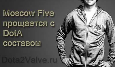 Moscow Five прощается с DotA составом