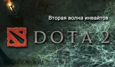 Рассылка Dota 2 Beta ключей, вторая волна