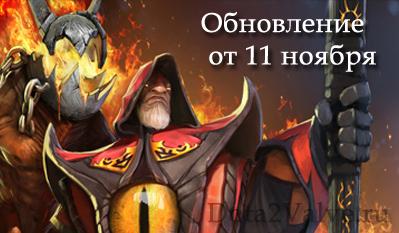 Warlock Dota 2, обновление от 11 ноября