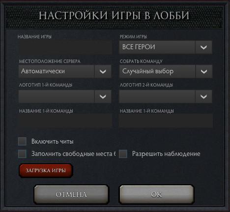 Настройки игры с ботами Dota 2