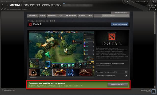 Очередь на получение доступа к Dota 2